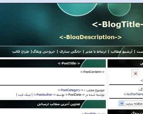 قالب 2 ستونه رویا برای بلاگفا